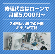 修理代金はローンで月々5,000円~ 24回払いまでの分割お支払いが可能