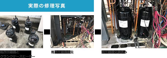 既存圧縮機とクランクケースヒーターから既存圧縮機を撤去して新圧縮機に交換
