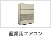 産業用エアコン