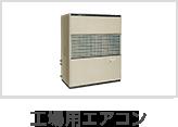工場用エアコン